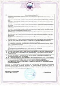 ООО Верхний бьеф (Допуск СРО)_005