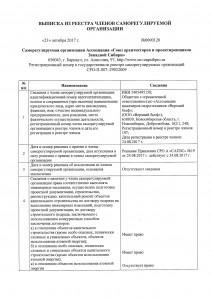 ООО Верхний бьеф (Допуск СРО)_001